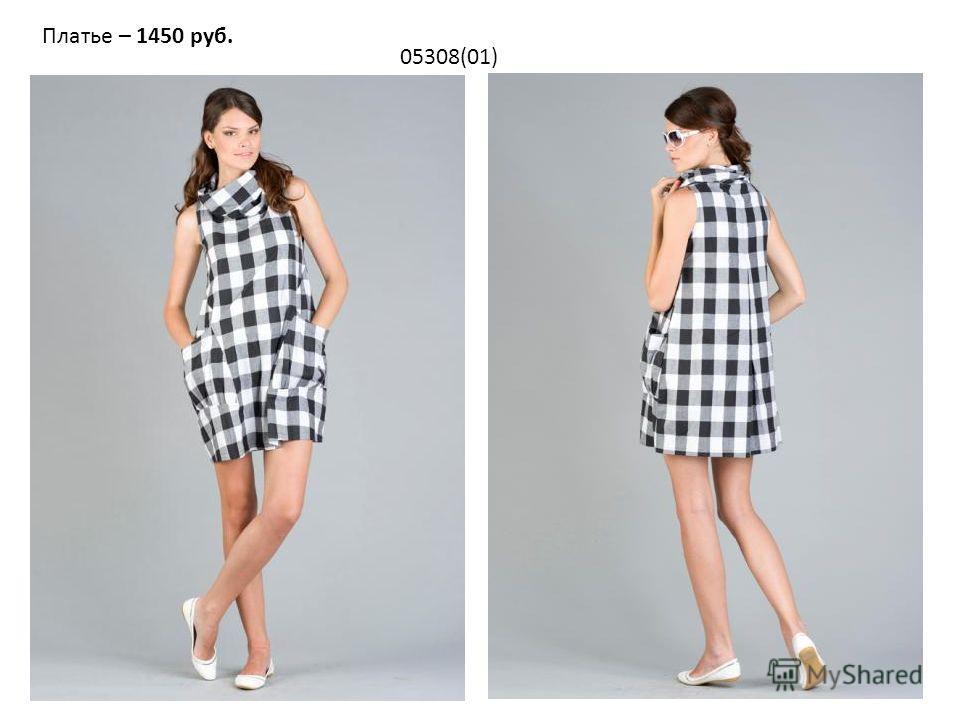 Платье – 1450 руб. 05308(01)