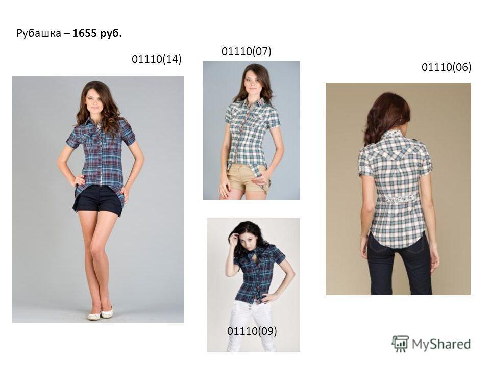Рубашка – 1655 руб. 01110(07) 01110(14) 01110(06) 01110(09)