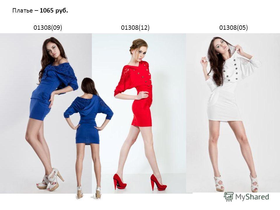 Платье – 1065 руб. 01308(09)01308(12)01308(05)