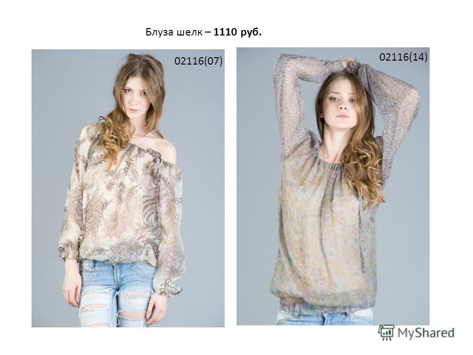Блуза шелк – 1110 руб. 02116(07) 02116(14)