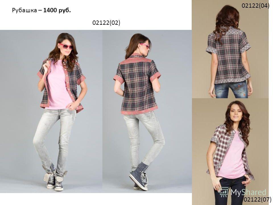 Рубашка – 1400 руб. 02122(02) 02122(04) 02122(07)