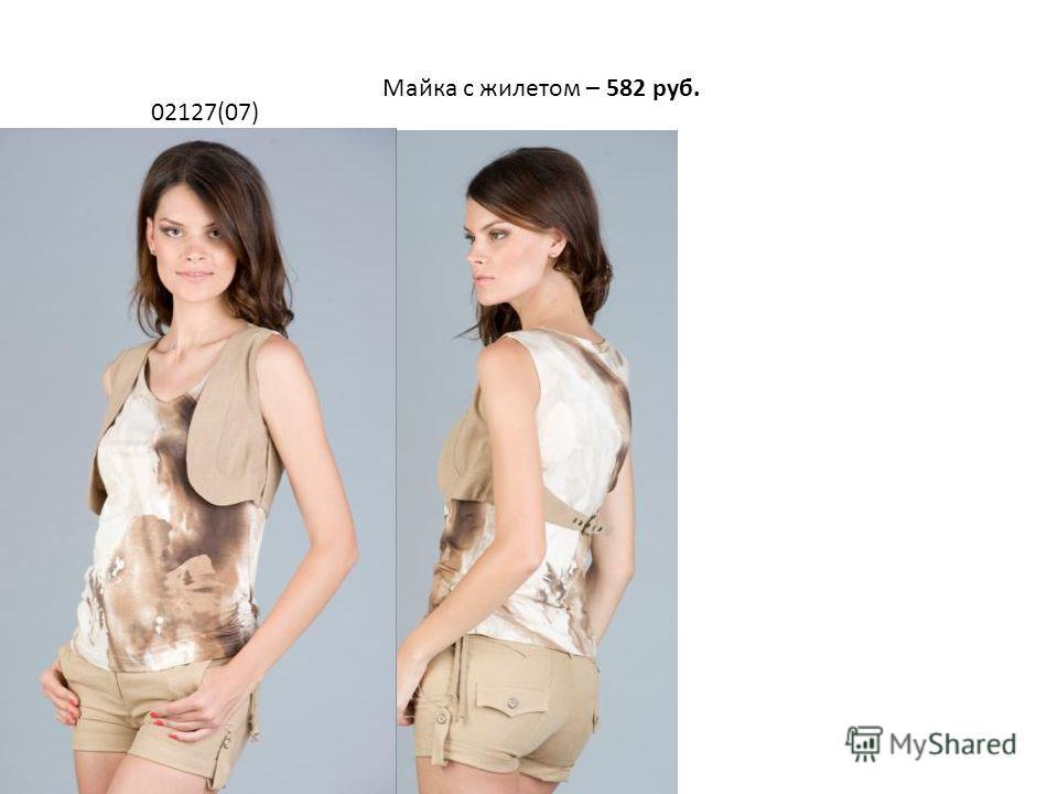 Майка с жилетом – 582 руб. 02127(07)