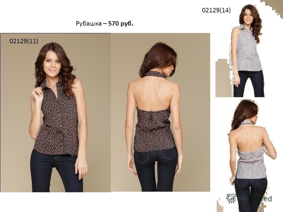 Рубашка – 570 руб. 02129(11) 02129(14)
