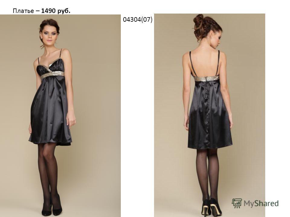Платье – 1490 руб. 04304(07)