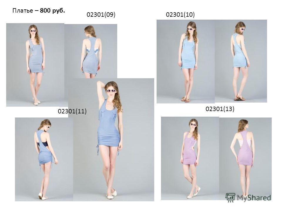 02301(09)02301(10) Платье – 800 руб. 02301(11) 02301(13)