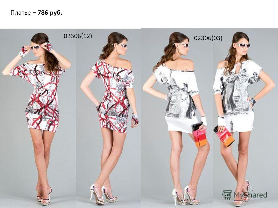 Платье – 786 руб. 02306(03) 02306(12)