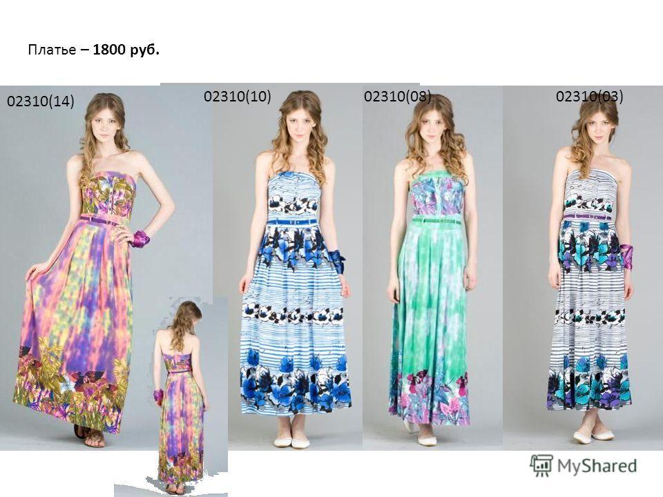 Платье – 1800 руб. 02310(08)02310(03) 02310(14) 02310(10)