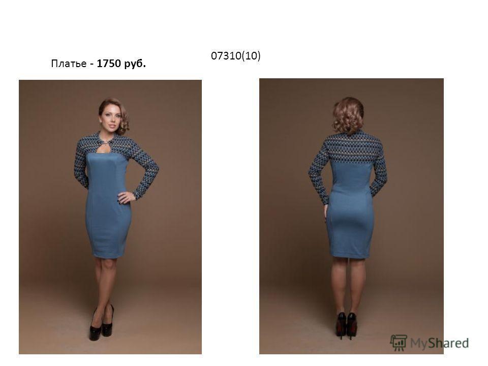 07310(10) Платье - 1750 руб.