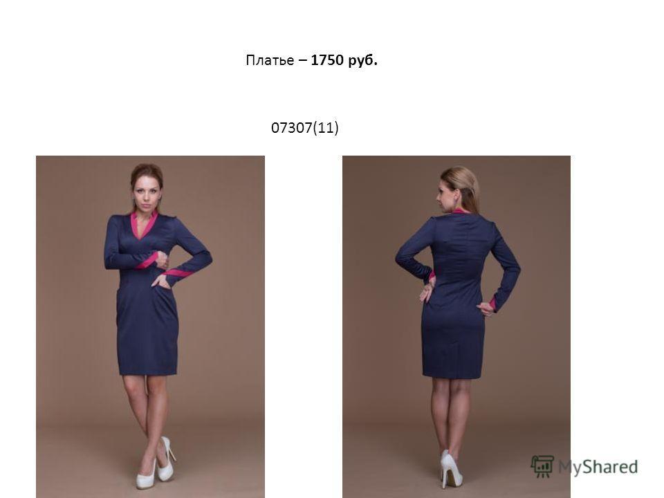 Платье – 1750 руб. 07307(11)
