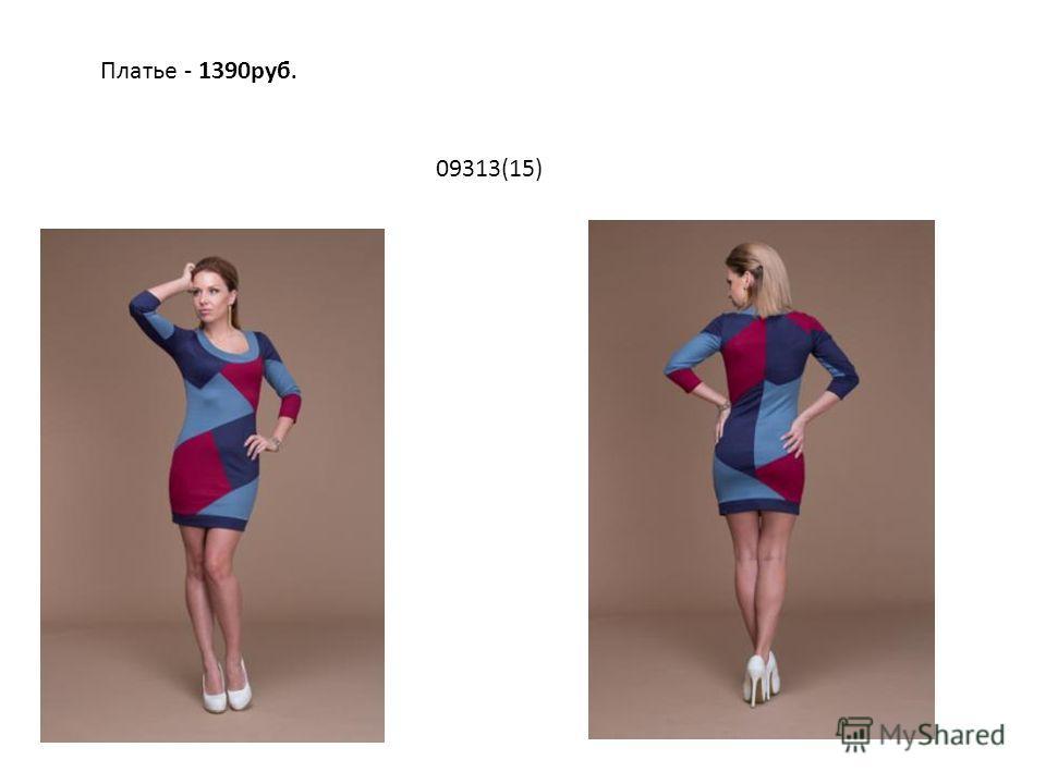 09313(15) Платье - 1390руб.