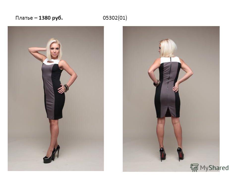 05302(01)Платье – 1380 руб.