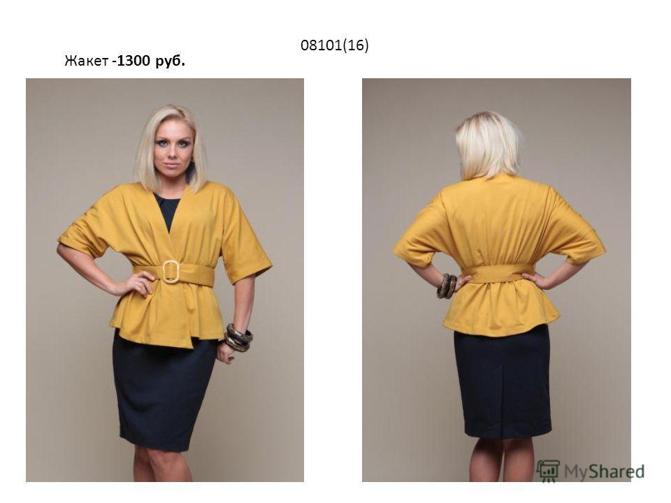 Жакет -1300 руб. 08101(16)