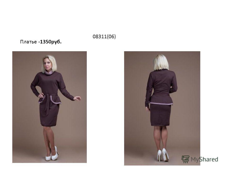 Платье -1350руб. 08311(06)