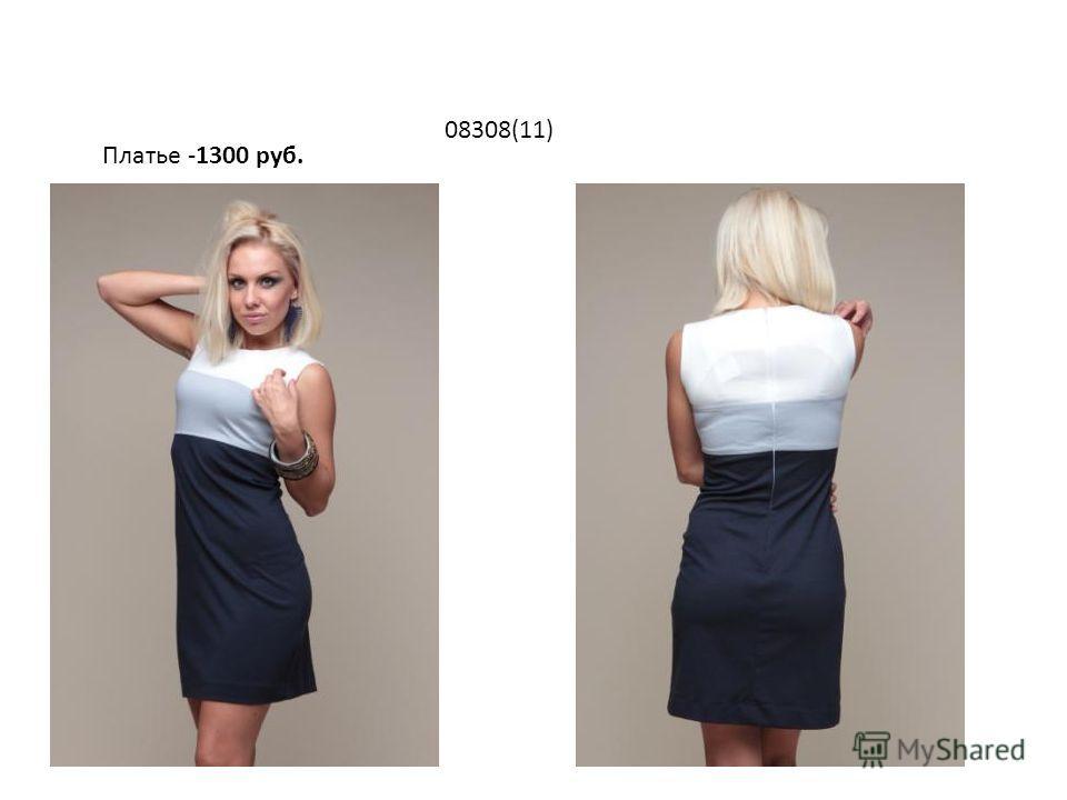 Платье -1300 руб. 08308(11)