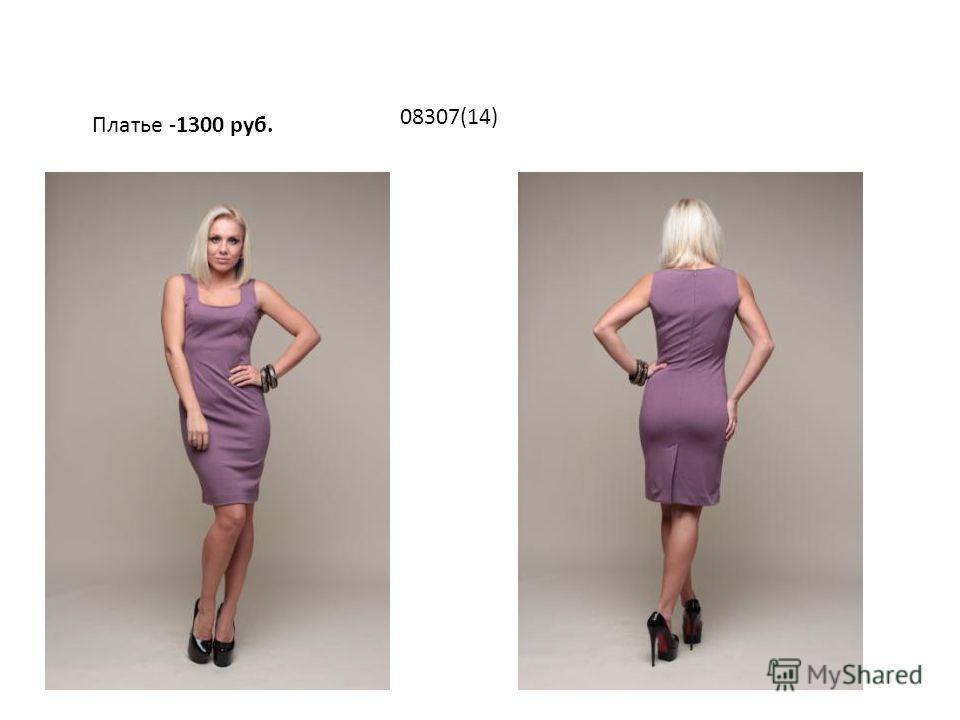 Платье -1300 руб. 08307(14)