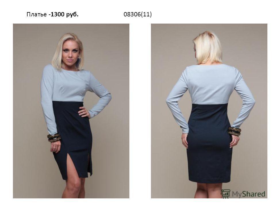 Платье -1300 руб.08306(11)