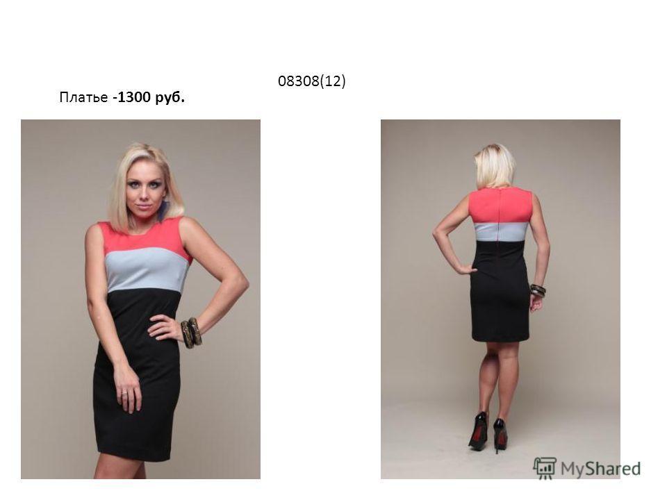 Платье -1300 руб. 08308(12)