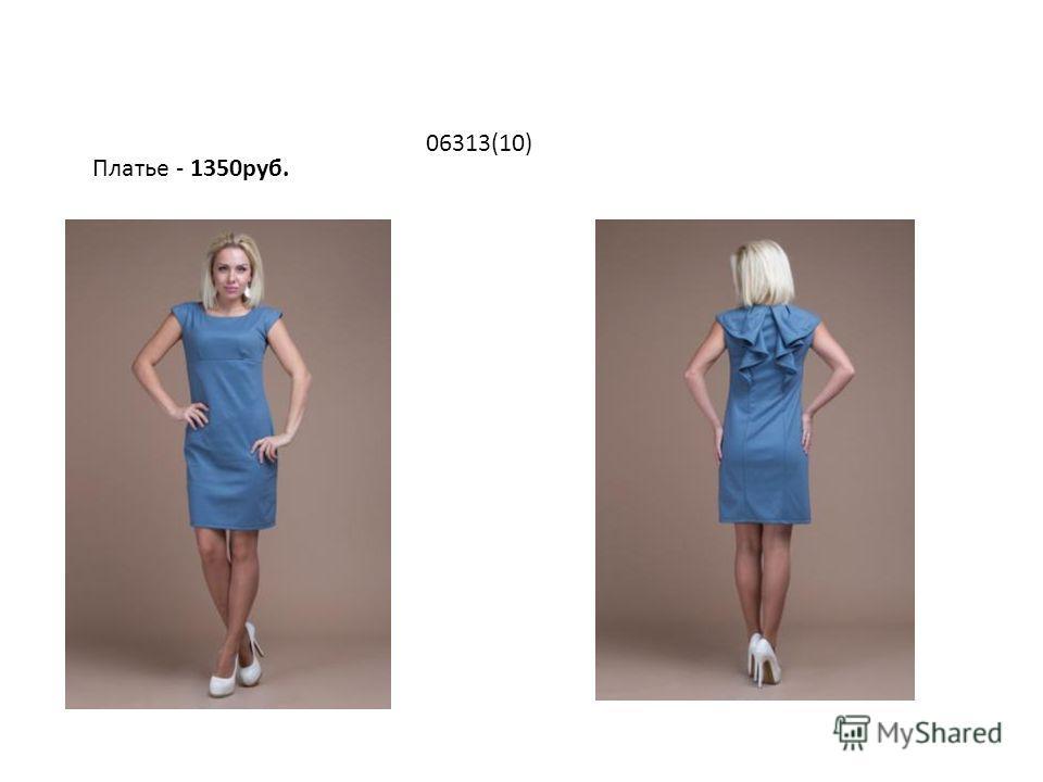 Платье - 1350руб. 06313(10)