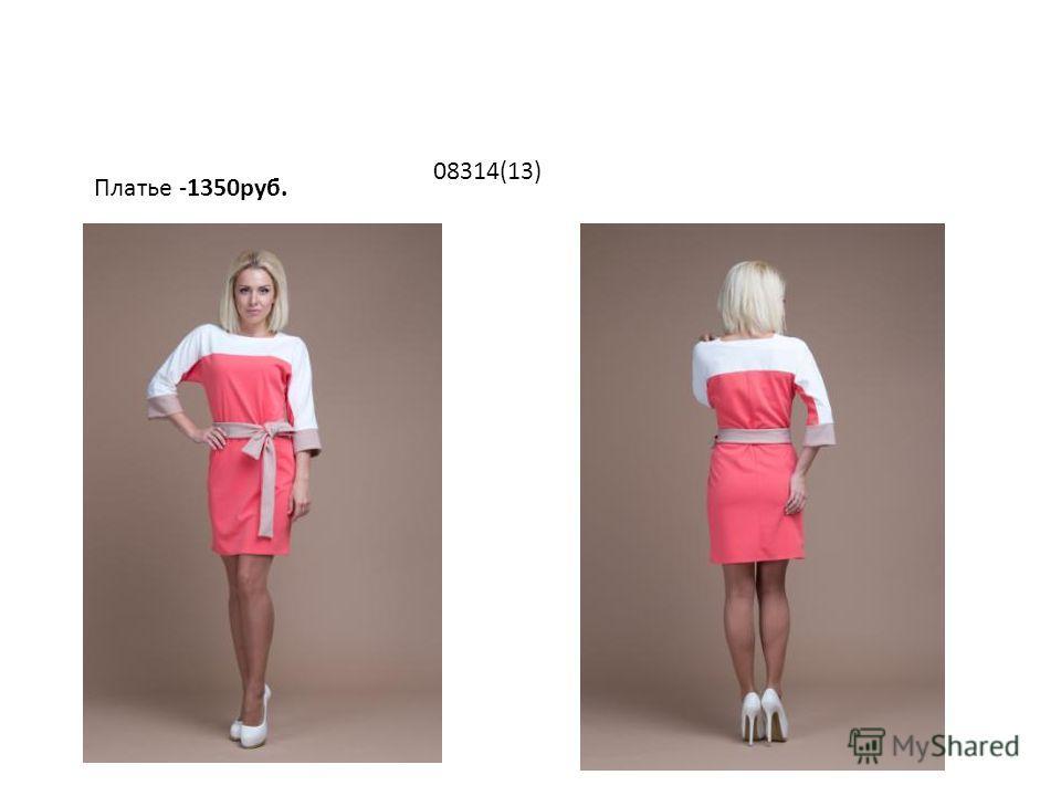 Платье -1350руб. 08314(13)