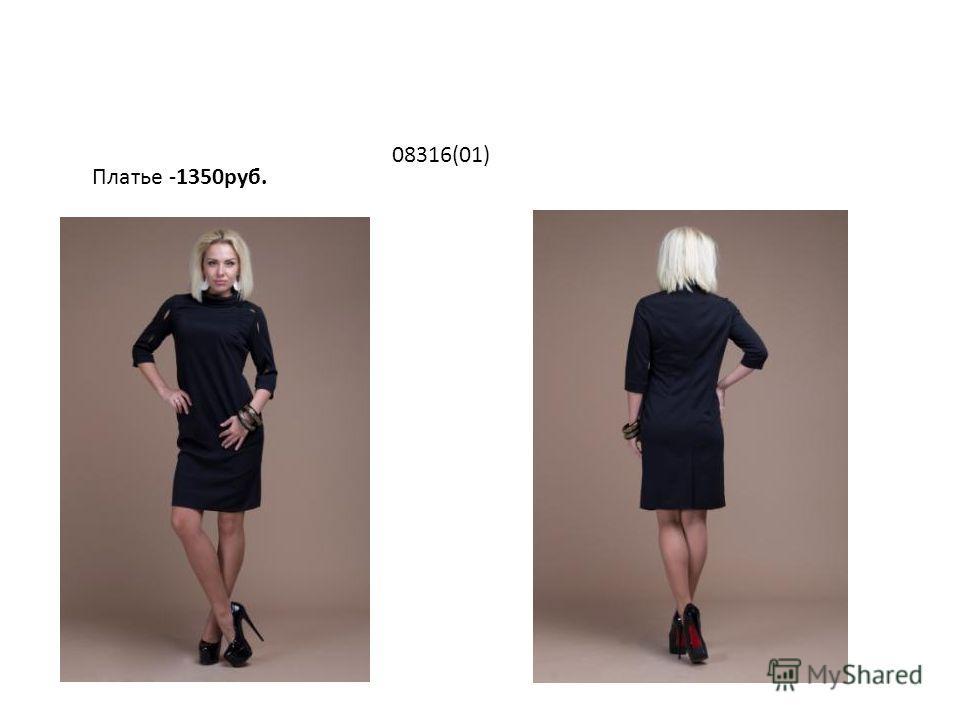 Платье -1350руб. 08316(01)