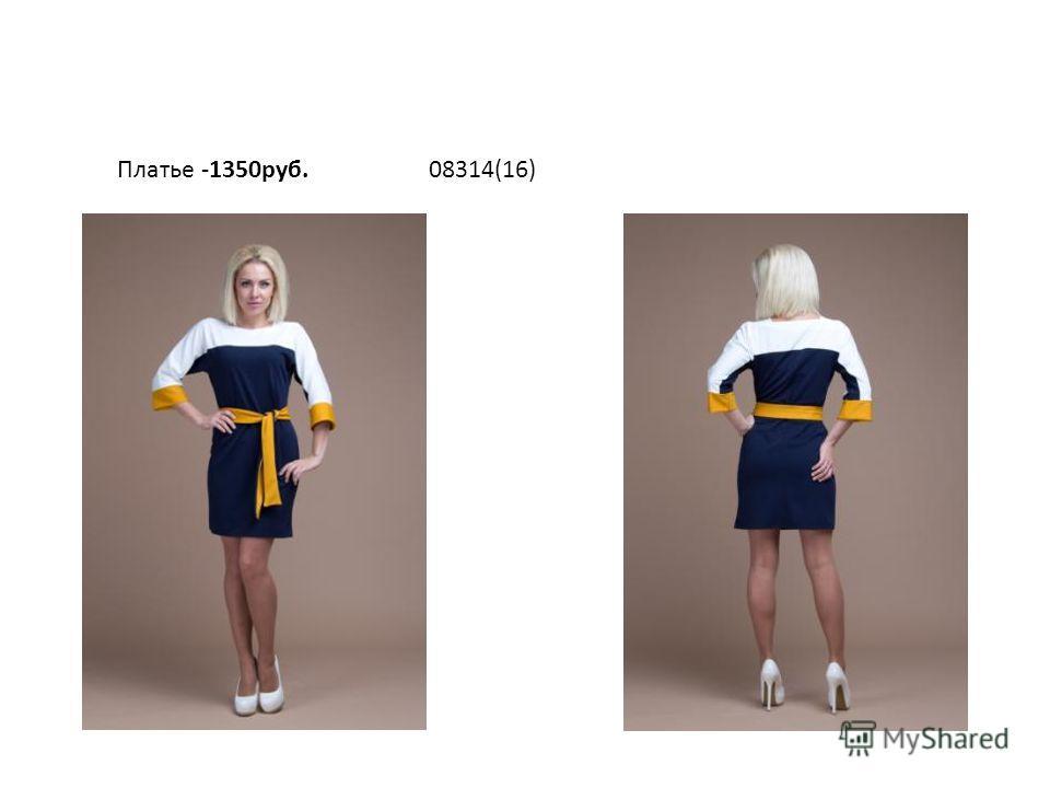 Платье -1350руб.08314(16)