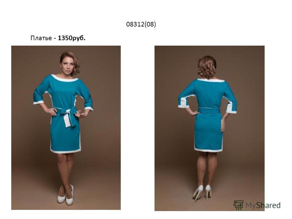 08312(08) Платье - 1350руб.