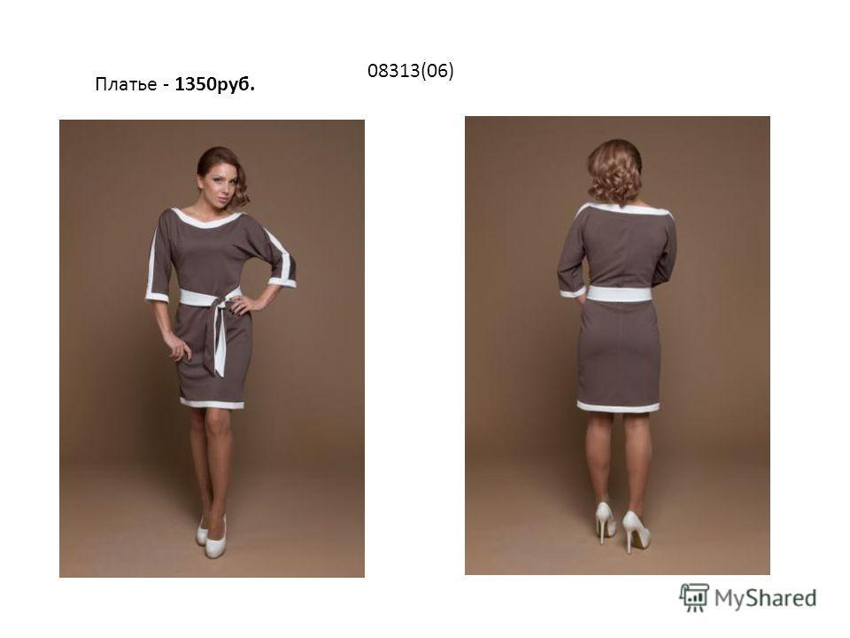 08313(06) Платье - 1350руб.