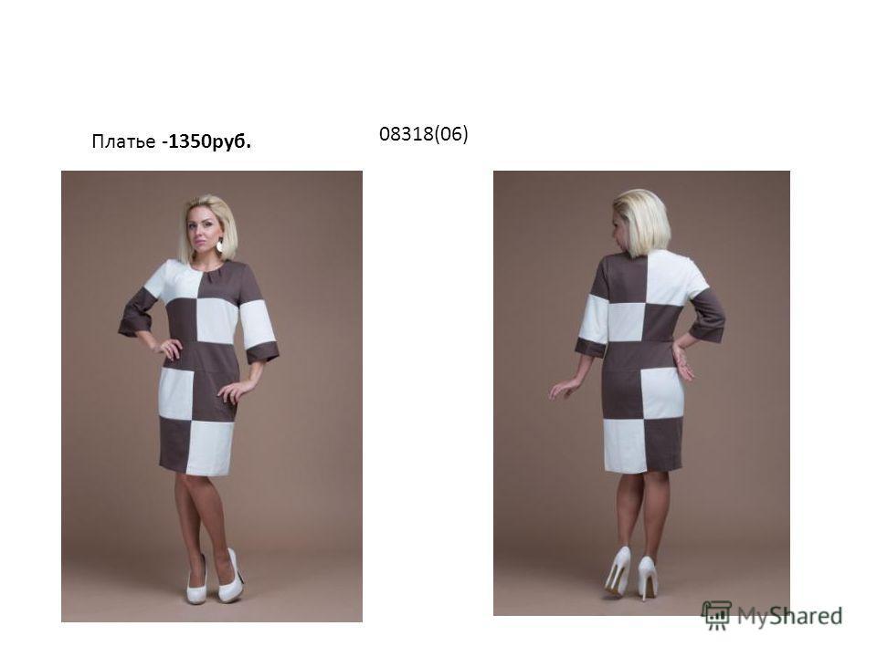 Платье -1350руб. 08318(06)