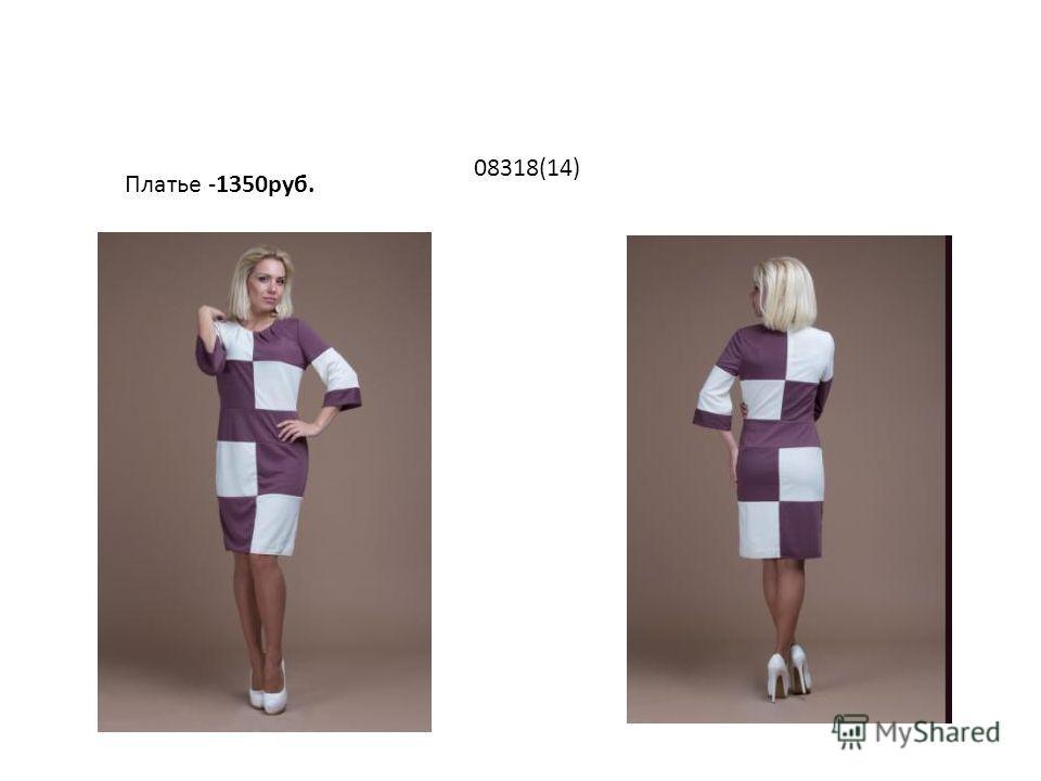 Платье -1350руб. 08318(14)