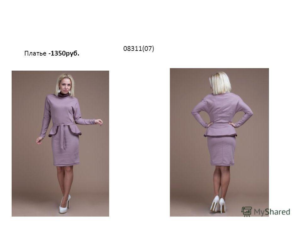Платье -1350руб. 08311(07)