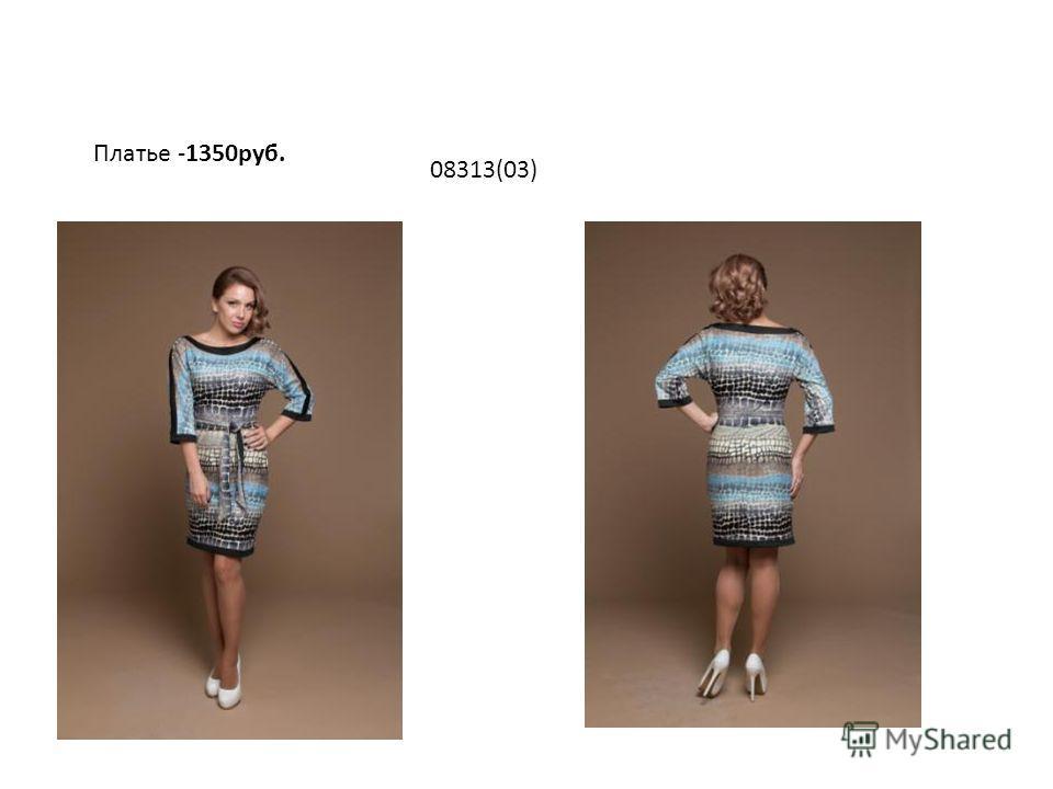 Платье -1350руб. 08313(03)