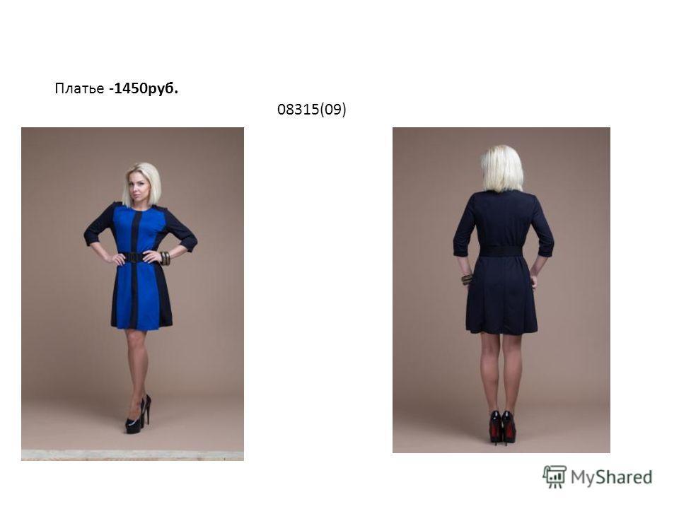 Платье -1450руб. 08315(09)