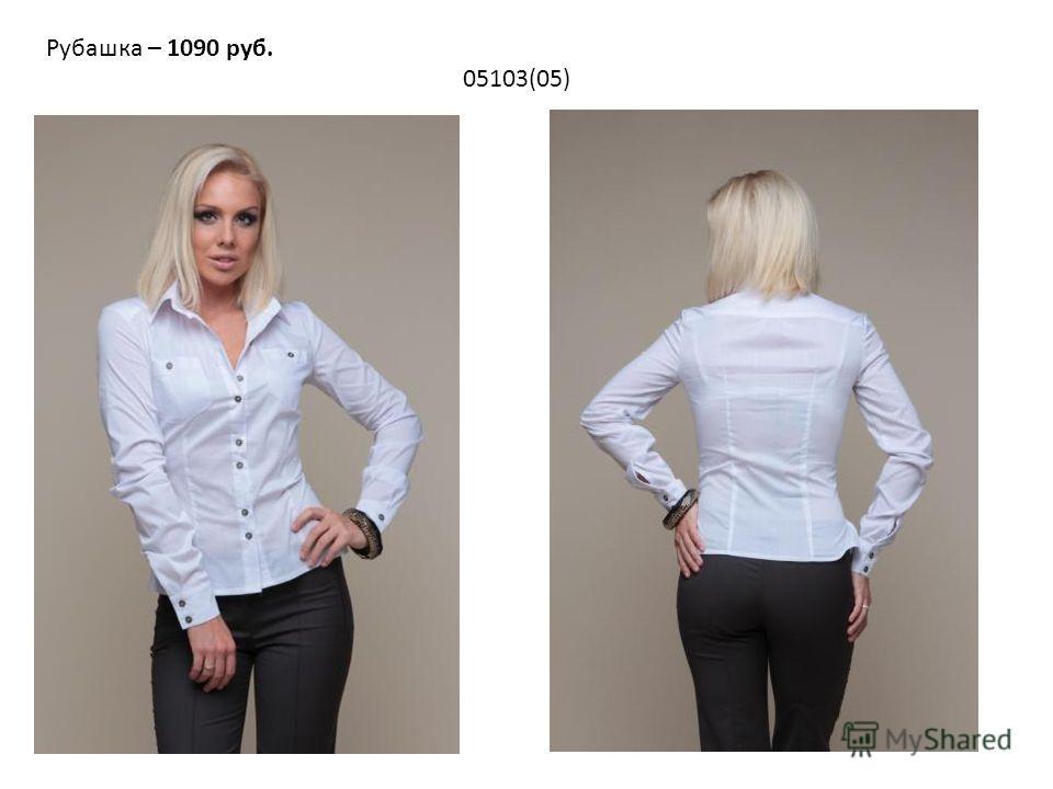 05103(05) Рубашка – 1090 руб.