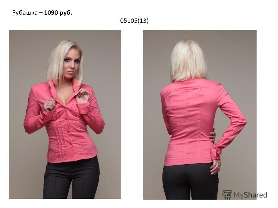 05105(13) Рубашка – 1090 руб.