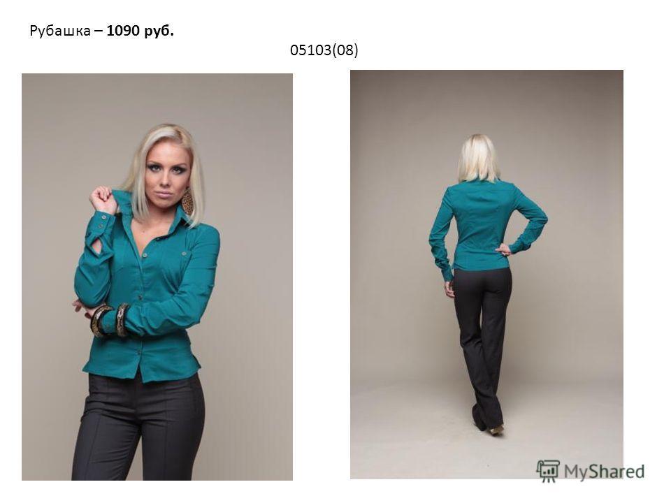 05103(08) Рубашка – 1090 руб.