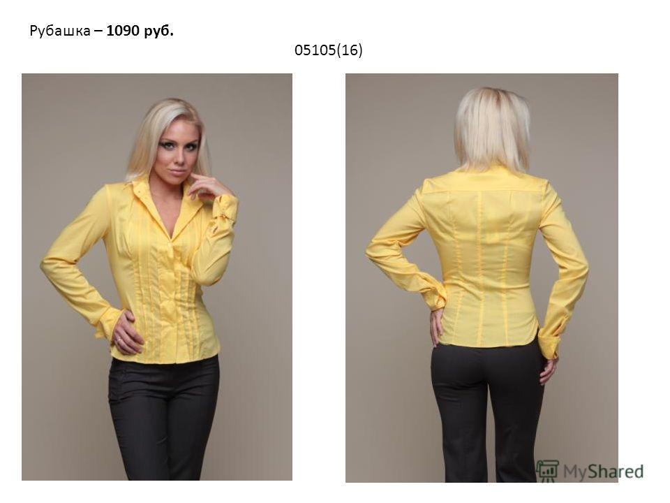 05105(16) Рубашка – 1090 руб.