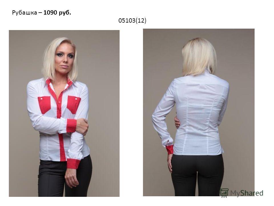 05103(12) Рубашка – 1090 руб.