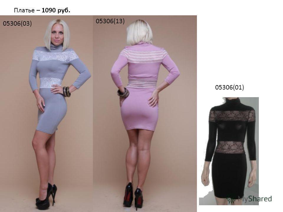 05306(03) Платье – 1090 руб. 05306(13) 05306(01)