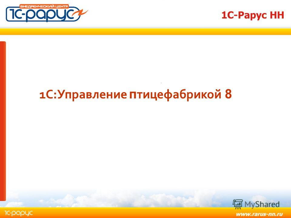 1С-Рарус НН 1С:Управление п тицефабрикой 8