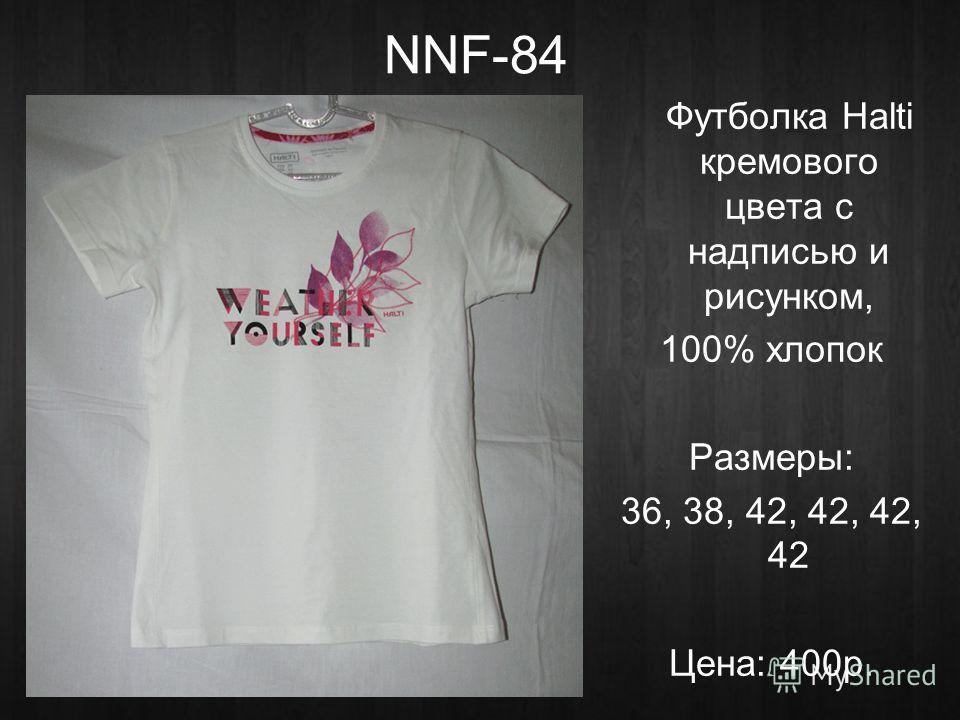 NNF-84 Футболка Halti кремового цвета с надписью и рисунком, 100% хлопок Размеры: 36, 38, 42, 42, 42, 42 Цена: 400р.
