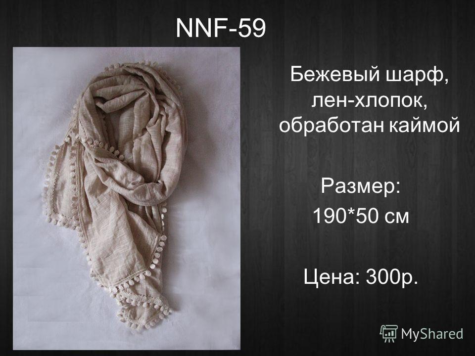 NNF-59 Бежевый шарф, лен-хлопок, обработан каймой Размер: 190*50 см Цена: 300р.