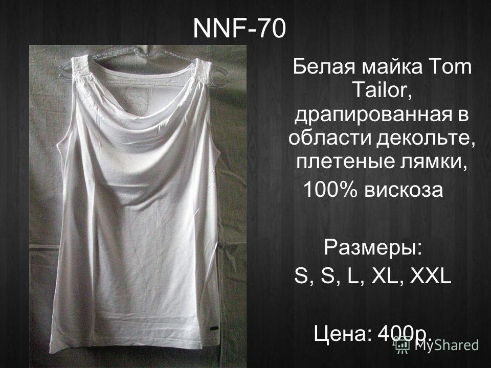 NNF-70 Белая майка Tom Tailor, драпированная в области декольте, плетеные лямки, 100% вискоза Размеры: S, S, L, XL, XXL Цена: 400р.