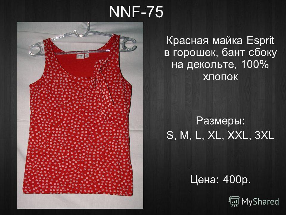 NNF-75 Красная майка Esprit в горошек, бант сбоку на декольте, 100% хлопок Размеры: S, M, L, XL, XXL, 3XL Цена: 400р.