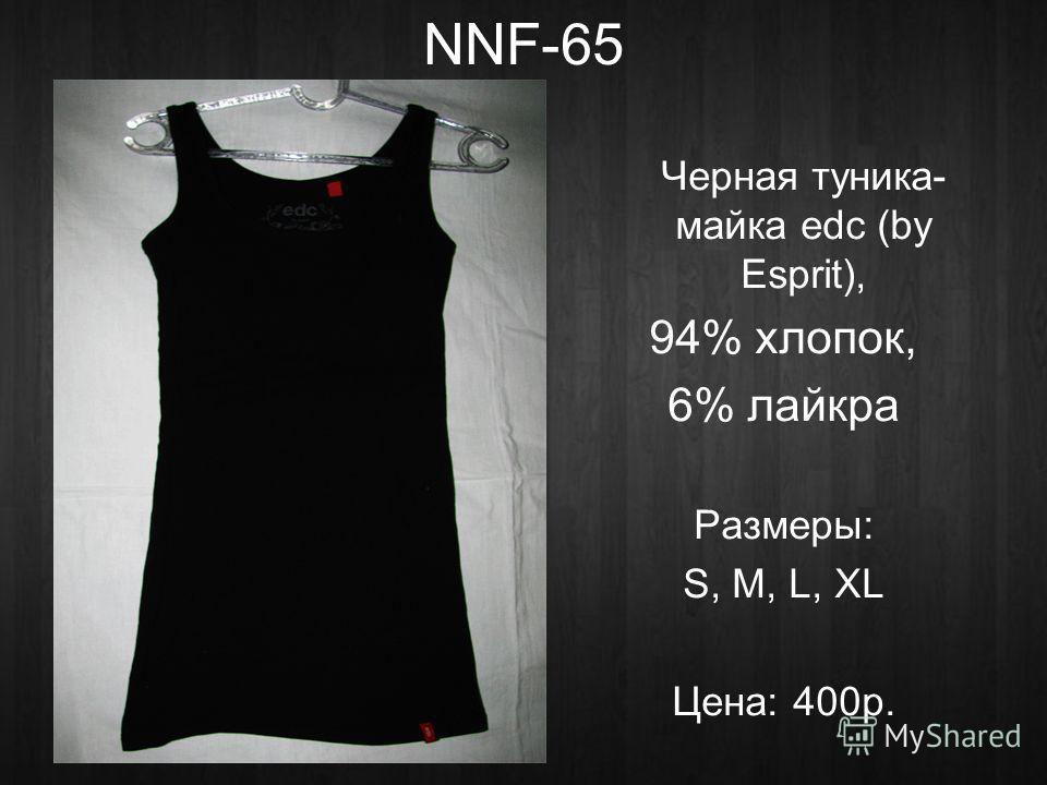 NNF-65 Черная туника- майка edc (by Esprit), 94% хлопок, 6% лайкра Размеры: S, M, L, XL Цена: 400р.