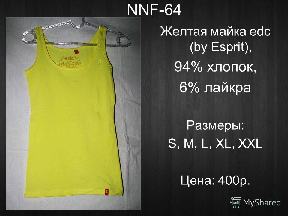 NNF-64 Желтая майка edc (by Esprit), 94% хлопок, 6% лайкра Размеры: S, M, L, XL, XXL Цена: 400р.