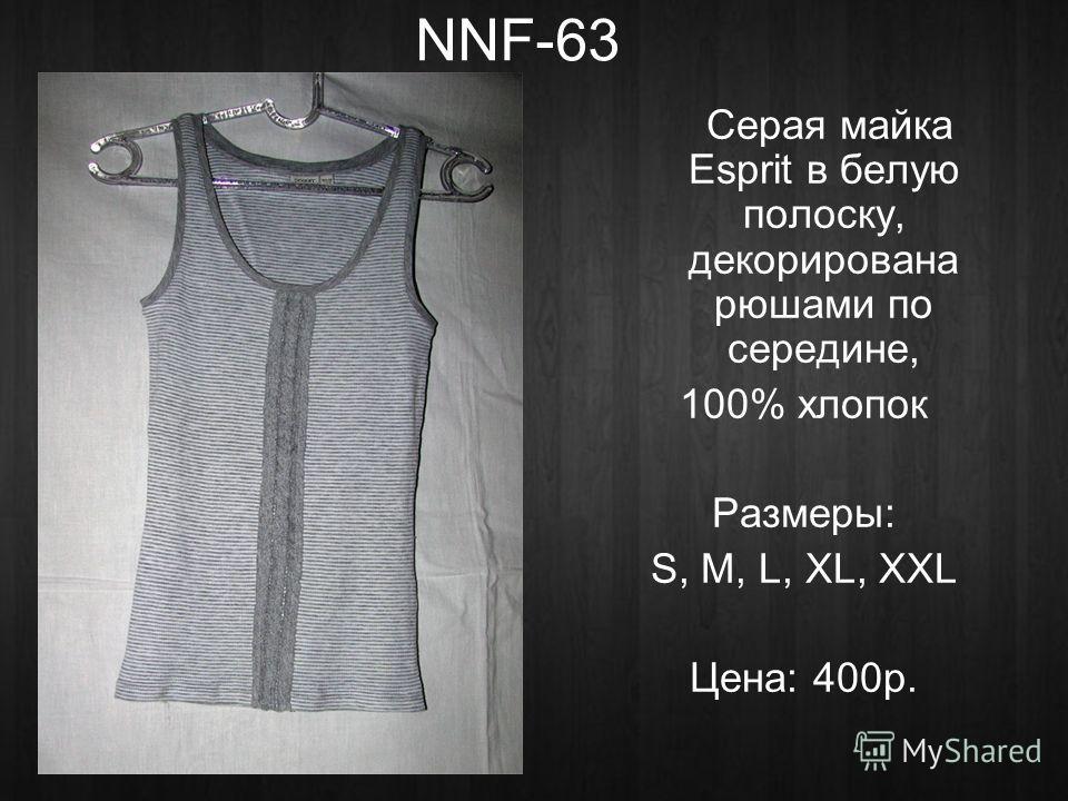 NNF-63 Серая майка Esprit в белую полоску, декорирована рюшами по середине, 100% хлопок Размеры: S, M, L, XL, XXL Цена: 400р.