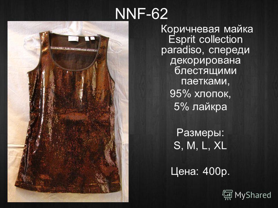 NNF-62 Коричневая майка Esprit collection paradiso, спереди декорирована блестящими паетками, 95% хлопок, 5% лайкра Размеры: S, M, L, XL Цена: 400р.