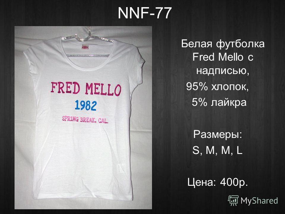 NNF-77 Белая футболка Fred Mello с надписью, 95% хлопок, 5% лайкра Размеры: S, M, M, L Цена: 400р.