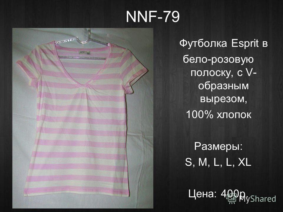 NNF-79 Футболка Esprit в бело-розовую полоску, с V- образным вырезом, 100% хлопок Размеры: S, M, L, L, XL Цена: 400р.