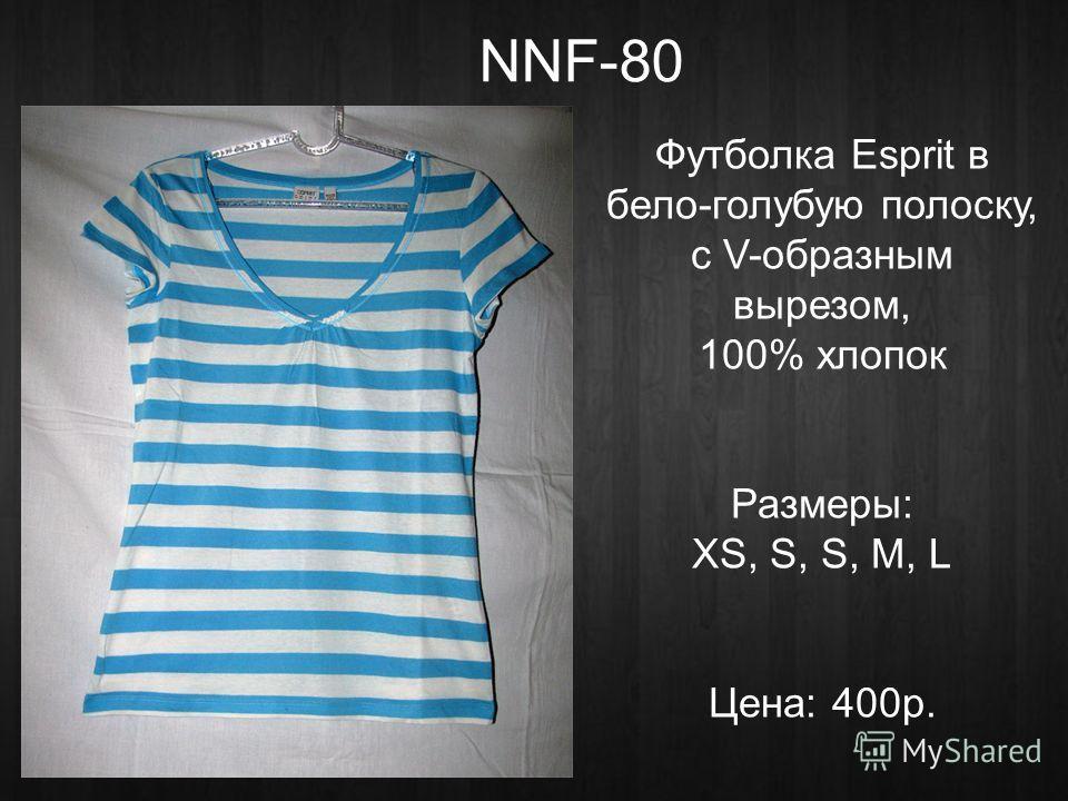 NNF-80 Футболка Esprit в бело-голубую полоску, с V-образным вырезом, 100% хлопок Размеры: XS, S, S, M, L Цена: 400р.